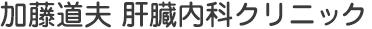 加藤道夫肝臓内科クリニック